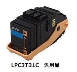 エプソン(EPSON) LPC3T31C ETカートリッジ シアン Mサイズ 汎用品 【送料無料】【回収無料】