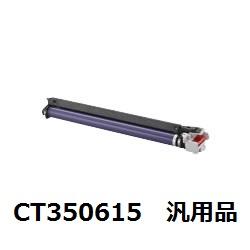 富士ゼロックス(FUJI XEROX) CT350615 ドラムカートリッジ 汎用品 【送料無料】【回収無料】