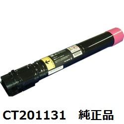 富士ゼロックス(FUJI XEROX) CT201131 大容量トナーカートリッジ マゼンタ 純正品 【送料無料】【回収無料】