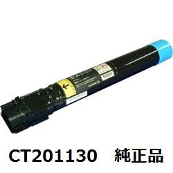 富士ゼロックス(FUJI XEROX) CT201130 大容量トナーカートリッジ シアン 純正品 【送料無料】【回収無料】