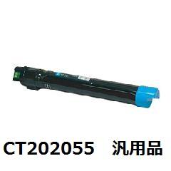 富士ゼロックス(FUJI XEROX) CT202055 大容量トナーカートリッジ シアン 汎用品 【送料無料】【回収無料】