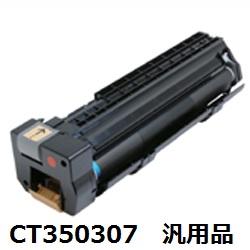 富士ゼロックス(FUJI XEROX) CT350307 ドラムカートリッジ 汎用品 【送料無料】【回収無料】