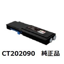 富士ゼロックス(FUJI XEROX) CT202090 大容量トナーカートリッジ シアン 純正品 【送料無料】【回収無料】