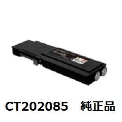 富士ゼロックス(FUJI XEROX) CT202085 トナーカートリッジ ブラック 純正品 【送料無料】【回収無料】
