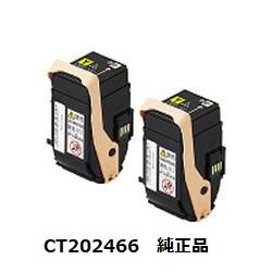 富士ゼロックス(FUJI XEROX) CT202466 トナーカートリッジ イエロー 2本セット 純正品 【送料無料】【回収無料】