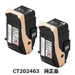 富士ゼロックス(FUJI XEROX) CT202463 トナーカートリッジ ブラック 2本セット 純正品 【送料無料】【回収無料】