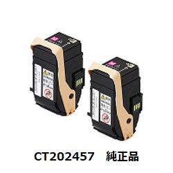 富士ゼロックス(FUJI XEROX) CT202457 トナーカートリッジ マゼンタ2本セット 純正品 【送料無料】【回収無料】
