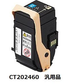 富士ゼロックス(FUJI XEROX) CT202460 トナーカートリッジ シアン 汎用品 【送料無料】【回収無料】