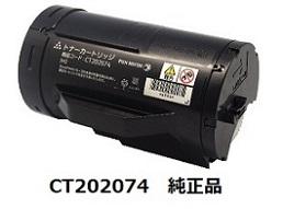 富士ゼロックス(FUJI XEROX) CT202074 大容量トナーカートリッジ 純正品 【送料無料】【回収無料】