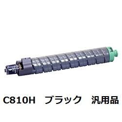リコー(RICOH) 635008 IPSiO SP トナー ブラック C810H(大容量) 汎用品 【送料無料】【回収無料】
