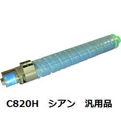 リコー(RICOH) 515585 IPSiO SP トナー シアン C820H 汎用品 【送料無料】【回収無料】
