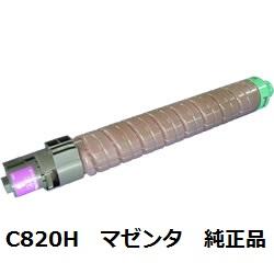 リコー(RICOH) 515584 IPSiO SP トナー マゼンタ C820H 純正品 【送料無料】【回収無料】