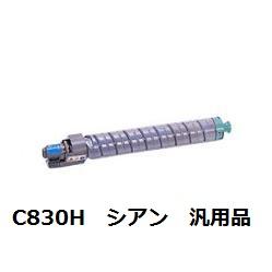 リコー(RICOH) 600517 IPSiO SP トナー シアン C830H 汎用品 【送料無料】【回収無料】