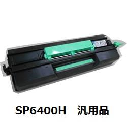 リコー(RICOH) 600572 SP トナー 6400H(大容量) 汎用品