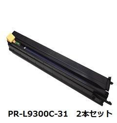 PR-L9300C-31 ドラムカートリッジ 【2本セット】 日本電気(NEC)用 リサイクルドラムカートリッジ 【リサイクル即納品】【送料無料】【回収無料】【安心保証付】【リユース品】【後払い可】