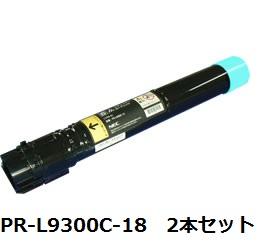 PR-L9300C-18 大容量トナーカートリッジ シアン 【2本セット】 日本電気(NEC)用 リサイクルトナー 【リサイクル即納品】【送料無料】【回収無料】【安心保証付】【リユース品】【後払い可】