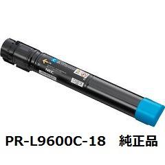 日本電気(NEC) PR-L9600C-18 大容量トナーカートリッジ シアン 純正品