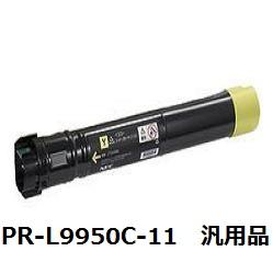 日本電気(NEC) PR-L9950C-11 トナーカートリッジ イエロー 汎用品 【送料無料】【回収無料】
