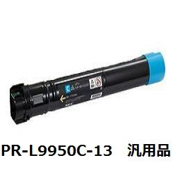 日本電気(NEC) PR-L9950C-13 トナーカートリッジ シアン 汎用品 【送料無料】【回収無料】