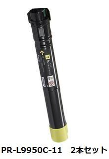 PR-L9950C-11 トナーカートリッジ イエロー 【2本セット】 日本電気(NEC)用 リサイクルトナー 【リサイクル即納品】【送料無料】【回収無料】【安心保証付】【リユース品】【後払い可】