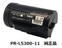 日本電気(NEC) PR-L5300-11 トナーカートリッジ 純正品 【送料無料】【回収無料】