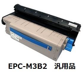 沖電気工業(OKIデータ) EPC-M3B2 EPトナーカートリッジ 汎用品 【送料無料】【回収無料】