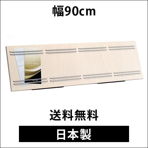 マルチラック 木製 W900タイプ(卓上ラック 机上ラック デスクラック 卓上 収納 机上 収納 卓上 整理 机上 整理 手紙 レター バインダー クリップボード ピンボード おしゃれ デザイン インテリア)MP-03-900 /マルゲリータ