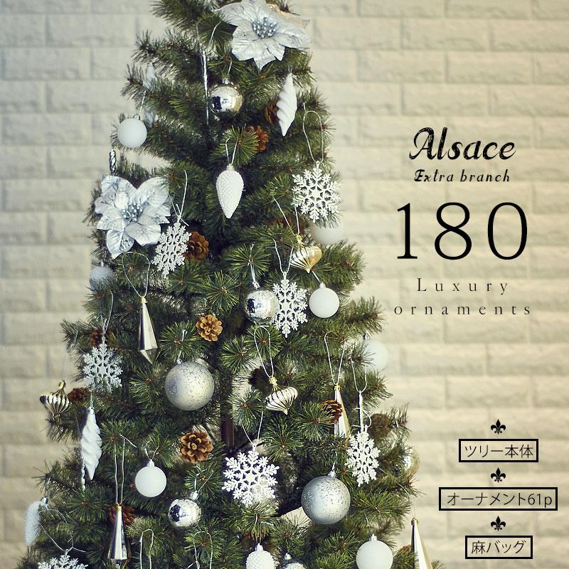 クリスマスツリー 180cm アルザス + 61p Luxury オーナメントセット 枝が増えた2019ver.樅 クラシックタイプ 高級 ドイツトウヒツリー 鉢カバー付属 アルザスツリー Alsace おしゃれ 北欧