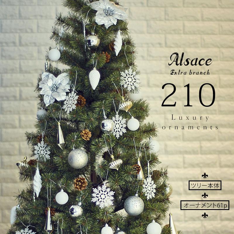 クリスマスツリー 210cm アルザス + 61p Luxury オーナメントセット 枝が増えた2019ver.樅 クラシックタイプ 高級 ドイツトウヒツリー 鉢カバー付属 アルザスツリー Alsace おしゃれ 北欧