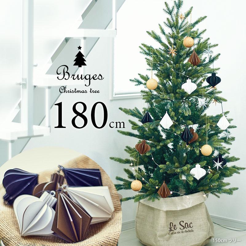 【11月上旬入荷予約】 クリスマスツリー 180cm 樅 北欧 おしゃれ モダンウッド オーナメンセット 白黒茶【ブルージュ】 イルミネーション 鉢カバー付!ナチュラル ヌードツリーとしても クリスマスツリーセット オーナメントセット