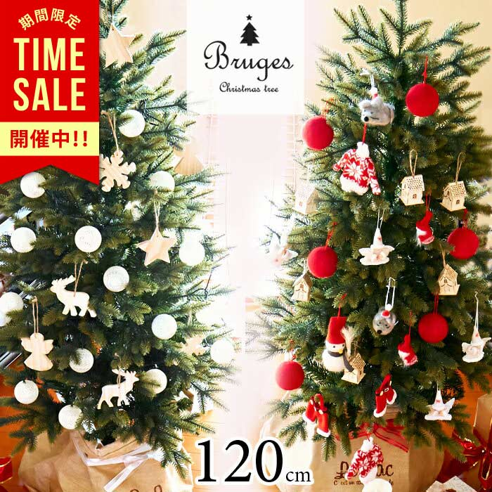【半額セール】 クリスマスツリー 120cm ブルージュ オーナメントセット 赤 白 鉢カバー付 樅 北欧 クラシックタイプ おしゃれ かわいい ツリー LEDイルミネーション ガーランド