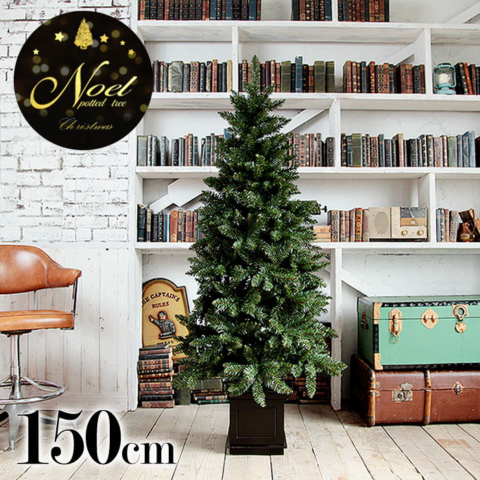 ポットツリー ノエル 150cm クリスマスツリー 樅 クラシックタイプ 高級クリスマスツリー (オーナメントなし)タイプ 木製ポット