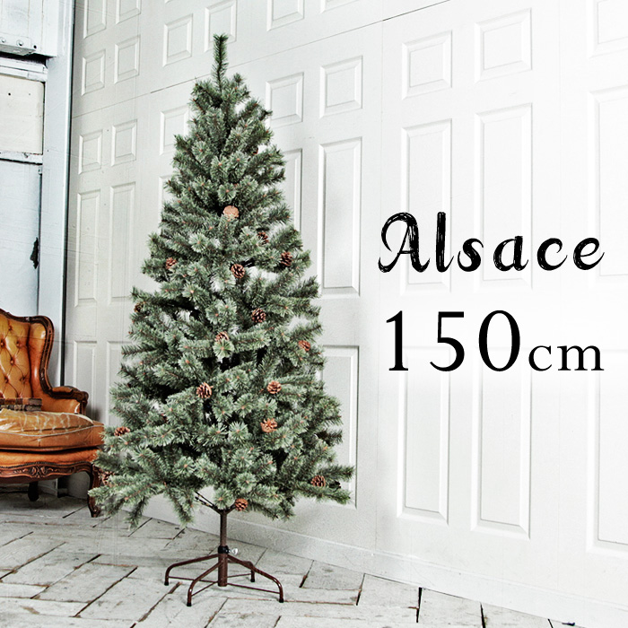 クリスマスツリー 150cm アルザス ツリー Alsace 樅 クラシックタイプ 高級 ドイツトウヒツリー ヌードツリー オーナメント なし おしゃれ スリム クリスマス アルザスツリー