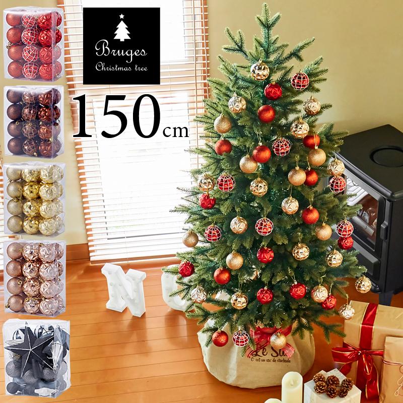 【10月中旬入荷予約】 クリスマスツリー 150cm 樅 北欧 ブルージュ オーナメント ボール 鉢カバー付 クラシックタイプ 高級 クリスマス オーナメントセット おしゃれ レッド ブラウン ゴールド ボール 48個 モノクロ33個