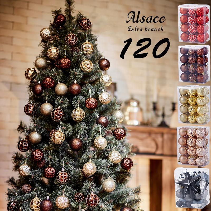 クリスマスツリー 120cm アルザス オーナメントセット 枝が増えた2018ver.樅 クラシックタイプ 高級 ドイツトウヒツリー 鉢カバー付属 カラーボール アルザスツリー Alsace おしゃれ 北欧
