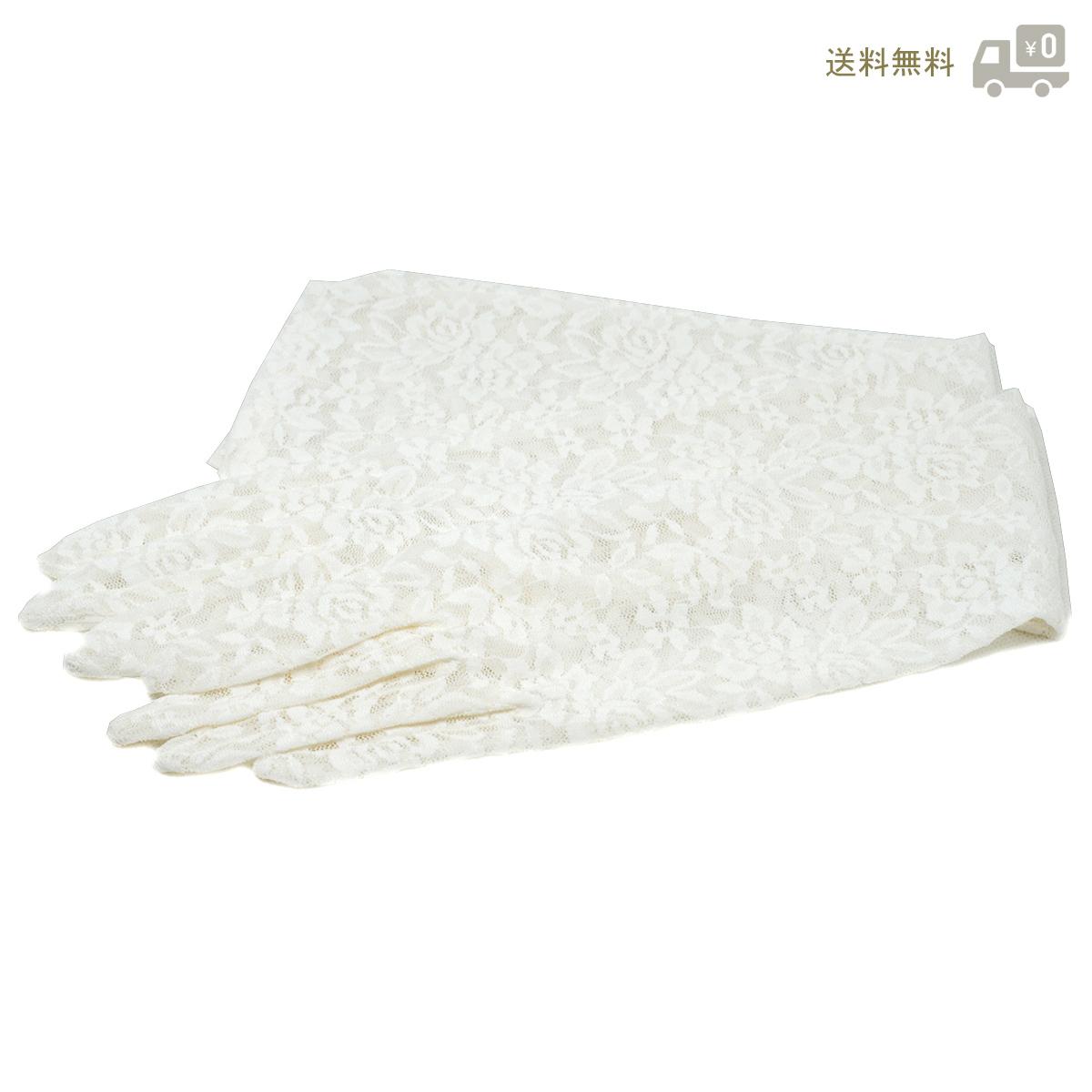 デポー オーソドックスなレースウェディンググローブです レースロンググローブ ディスカウント ストレッチ性のあるタイプで ぴったりフィットします 国内にて縫製された日本製 50cm オフホワイトカラー ウェディングストレッチレースグローブ