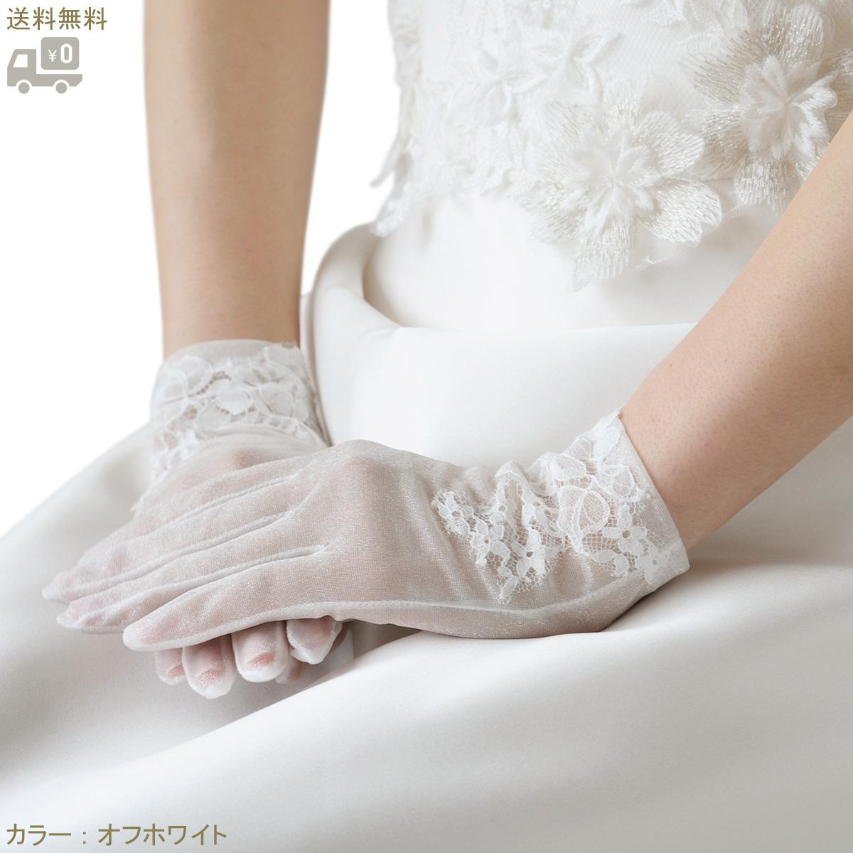 日本製 日本 ウエディンググローブ ウェディンググローブ グローブ 結婚式 ブライダル 2次会 パーティー ウェディングドレス ウエディングドレス 格安 価格でご提供いたします ウェディング 花嫁 リバーレース ショート オーガンジー ウエディング レース付きグローブ 手袋 送料無料 G87