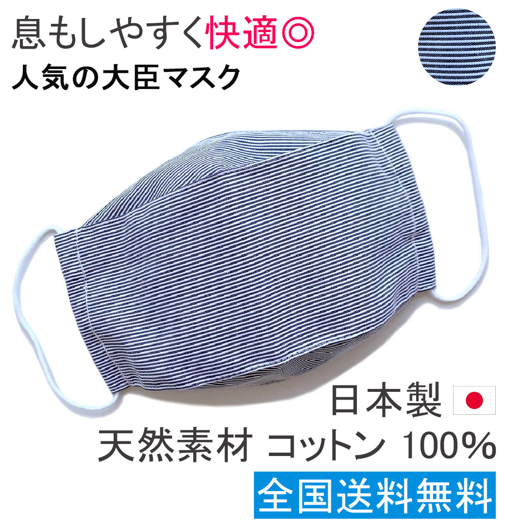 男女問わずお使いいただけます 天然素材でお肌にも優しい 立体的に仕上げた日本製 布マスクです 洗って繰り返し使用いただけます 日本製 布マスク 舟形 天然素材 ランキング総合1位 折り返し 立体マスク 布 軽量 男女兼用 グレー 敏感肌 送料無料 息がしやすい 完売 白 Y331 あす楽 ストライプ柄 ギフト