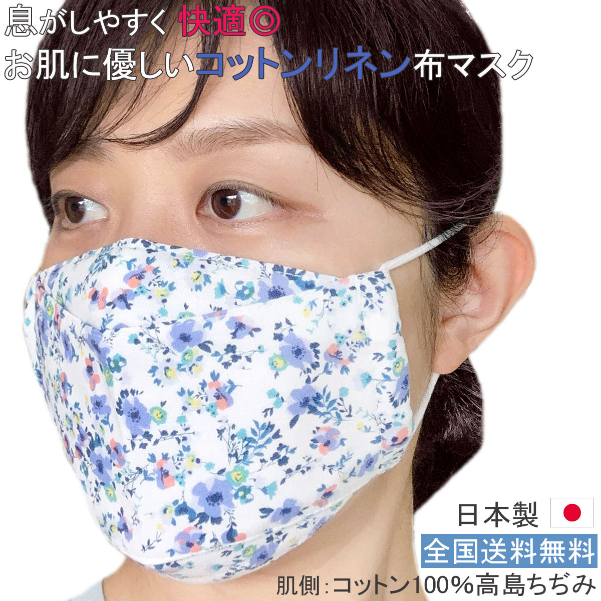 女性におすすめサイズ 不織布マスクがつらい方にもおすすめです 天然素材でお肌にも優しい 立体的に仕上げた日本製 布マスクです 洗って繰り返し使用いただけます 日本製 布マスク 夏用 大臣マスク リネン コットンリネン 女性用 洗える ブルー花柄 送料無料 綿 立体 Y368 子供用 おしゃれ 内祝い 舟形 折り返し 布 敏感肌 激安格安割引情報満載 麻