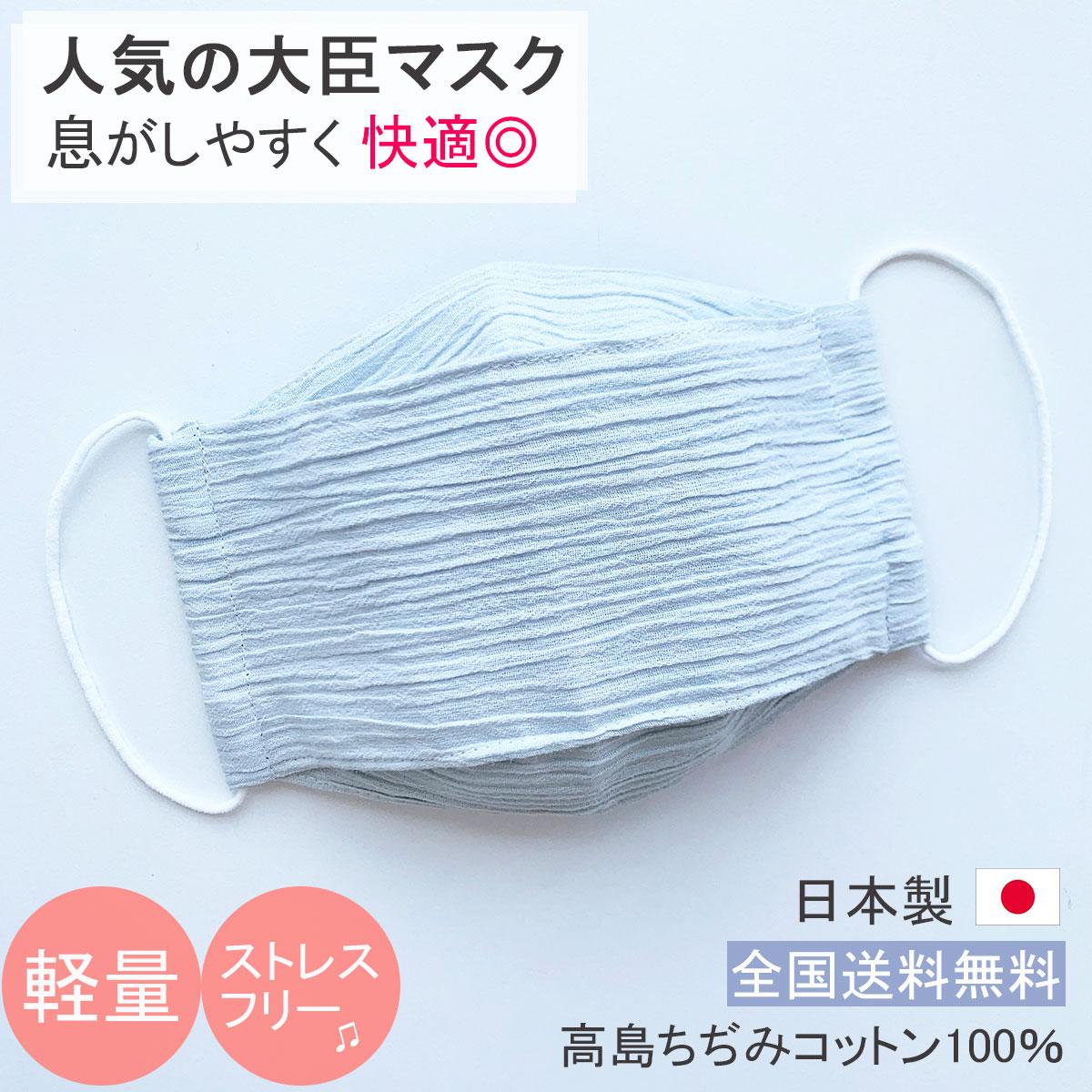 高島ちぢみを使用 不織布マスクがつらい方にもおすすめです コットン生地でお肌にも優しい 立体的に仕上げた日本製 布マスクです セール特別価格 洗って繰り返し使用いただけます 日本製 布マスク 夏用 大きめ 洗える 期間限定送料無料 おしゃれ 送料無料 ペールブルー 快適 Y411 コットン 舟形 就寝 涼しい 高島ちぢみマスク 敏感肌 大臣マスク ギフト