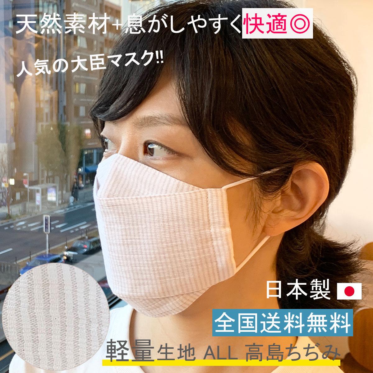 不織布マスクがつらい方にもおすすめです 両面高島ちぢみを使用した布マスクです 天然素材でお肌にも優しく 立体的に仕上げた日本製です 25%OFF 洗って繰り返し使用いただけます 日本製 布マスク 夏用 大臣マスク 大きめ 天然 敏感肌 ギフト 高島ちぢみ ベージュストライプ柄 洗える 軽量 就寝マスク 立体型 値引き コットン あす楽 Y417 送料無料