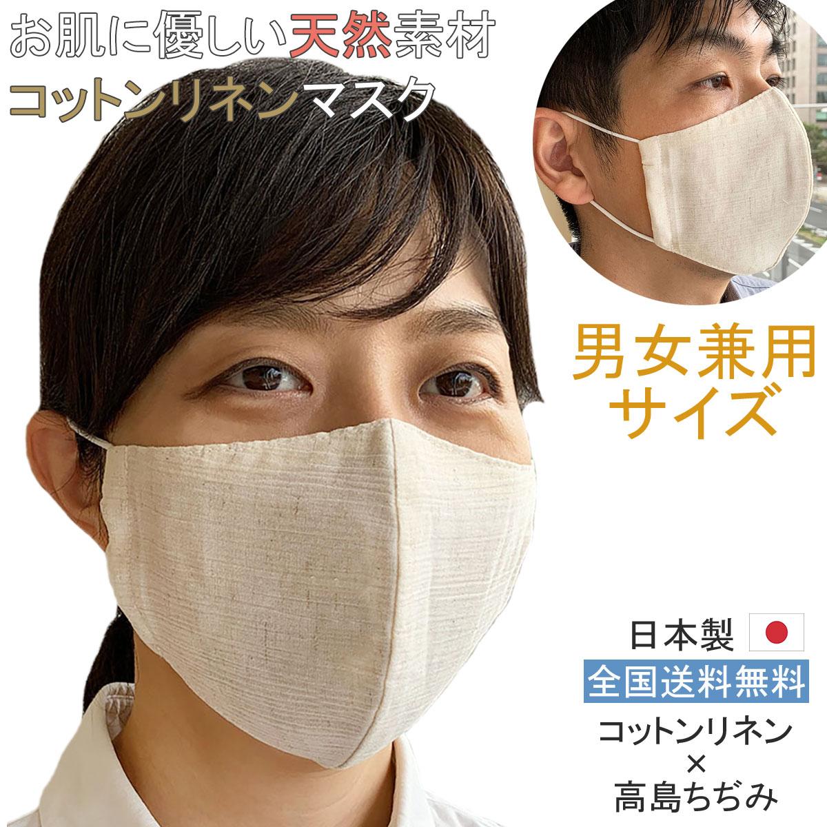 不織布マスクがつらい方にぜひ 表面は綿麻 初売り 肌側に高島ちぢみを使用した布マスクです 天然素材でお肌にも優しい 洗って繰り返し使用可 男女問わずお使いいただけます 日本製 布マスク 夏用 大きめ コットンリネン リネン 立体マスク Y437 天然 購入 涼感 あす楽 高島ちぢみマスク 送料無料 ナチュラルベージュ シンプル 就寝 敏感肌