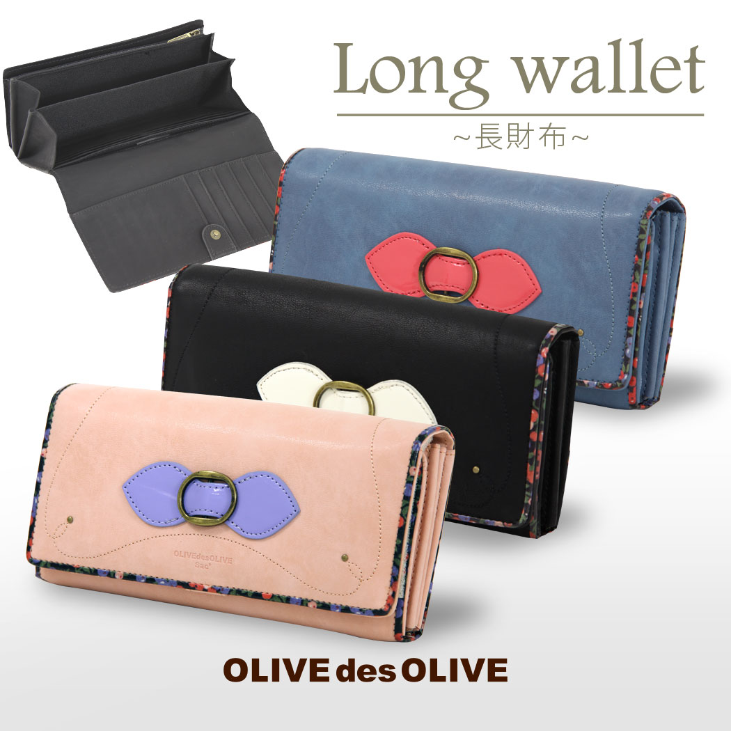 財布 サイフ 長財布 さいふ リボン ロングウォレット ウォレット レディース オリーブデオリーブ OLIVEdesOLIVE  贈り物 かわいい 『OLIVE-35045』