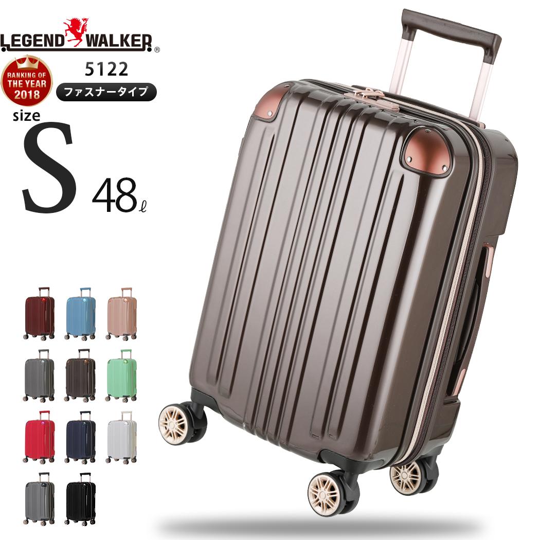 おすすめの軽量スーツケース LEGEND WALKER 5122-48 SS S