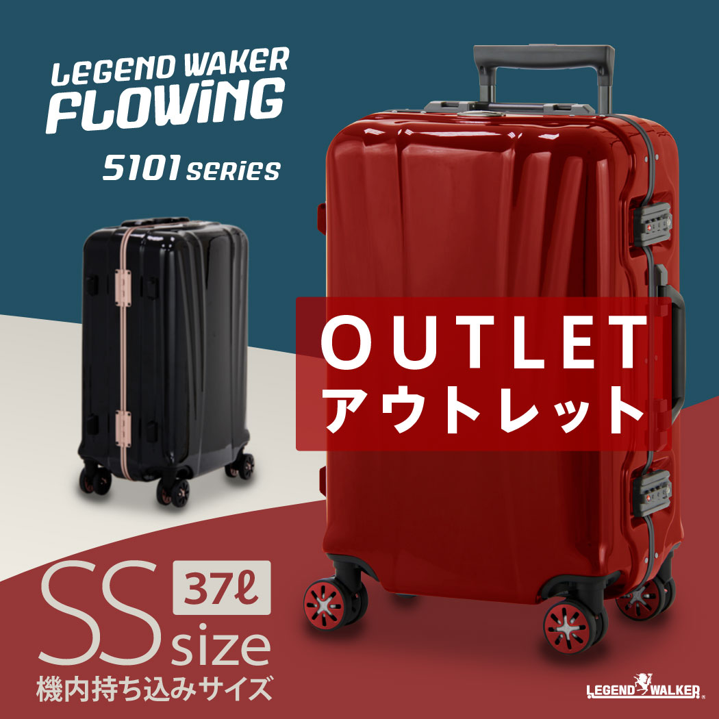 アウトレット スーツケース キャリーバッグ キャリーバック キャリーケース 機内持ち込み 小型 SS サイズ ~1日 2日 ダブルキャスター 極細アルミフレーム 超軽量 LEGEND WALKER レジェンドウォーカー FLOWING フロウィング 『B-5101-50』