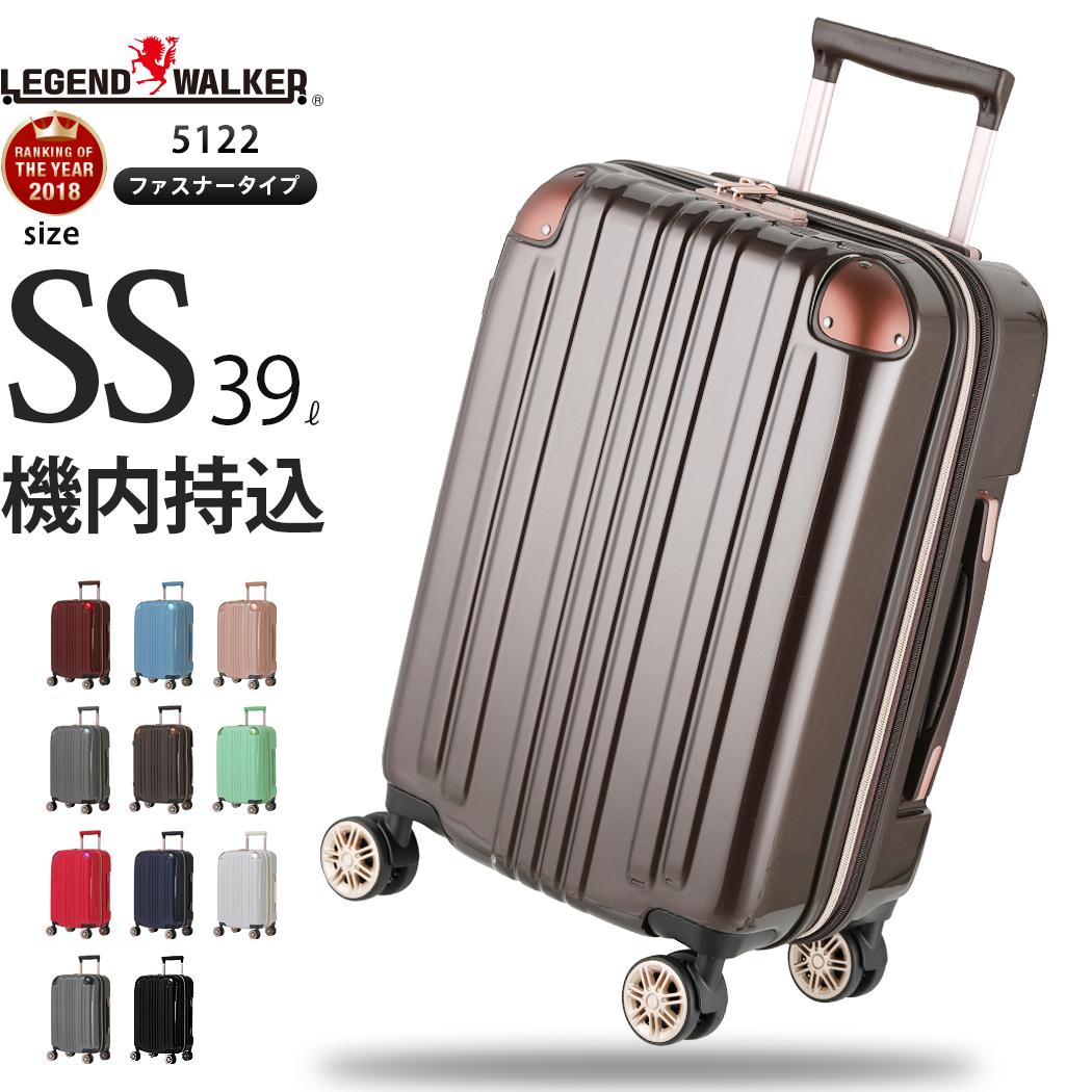 おすすめの軽量スーツケース LEGEND WALKER 5122-48 SS