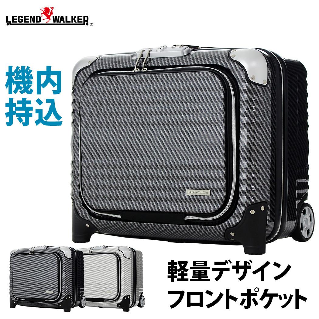 キャリーバッグ ビジネスキャリー ビジネスバッグ スーツケース 機内持ち込み 可 超軽量 ノートパソコン PC ケース キャリーケース キャリーバック 旅行用かばん LEGEND WALKER レジェンドウォーカー 『6205-44』