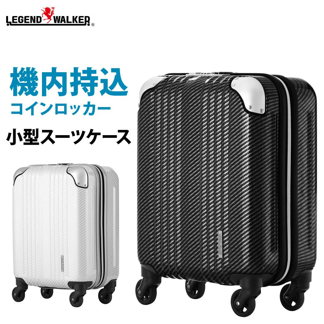 スーツケース コインロッカー 対応 ビジネスキャリー 機内持ち込み 可 SS サイズ キャリーバッグ キャリーバック キャリーケース 人気 旅行用かばん LEGEND WALKER レジェンドウォーカー 新作 超軽量 『6208-39』
