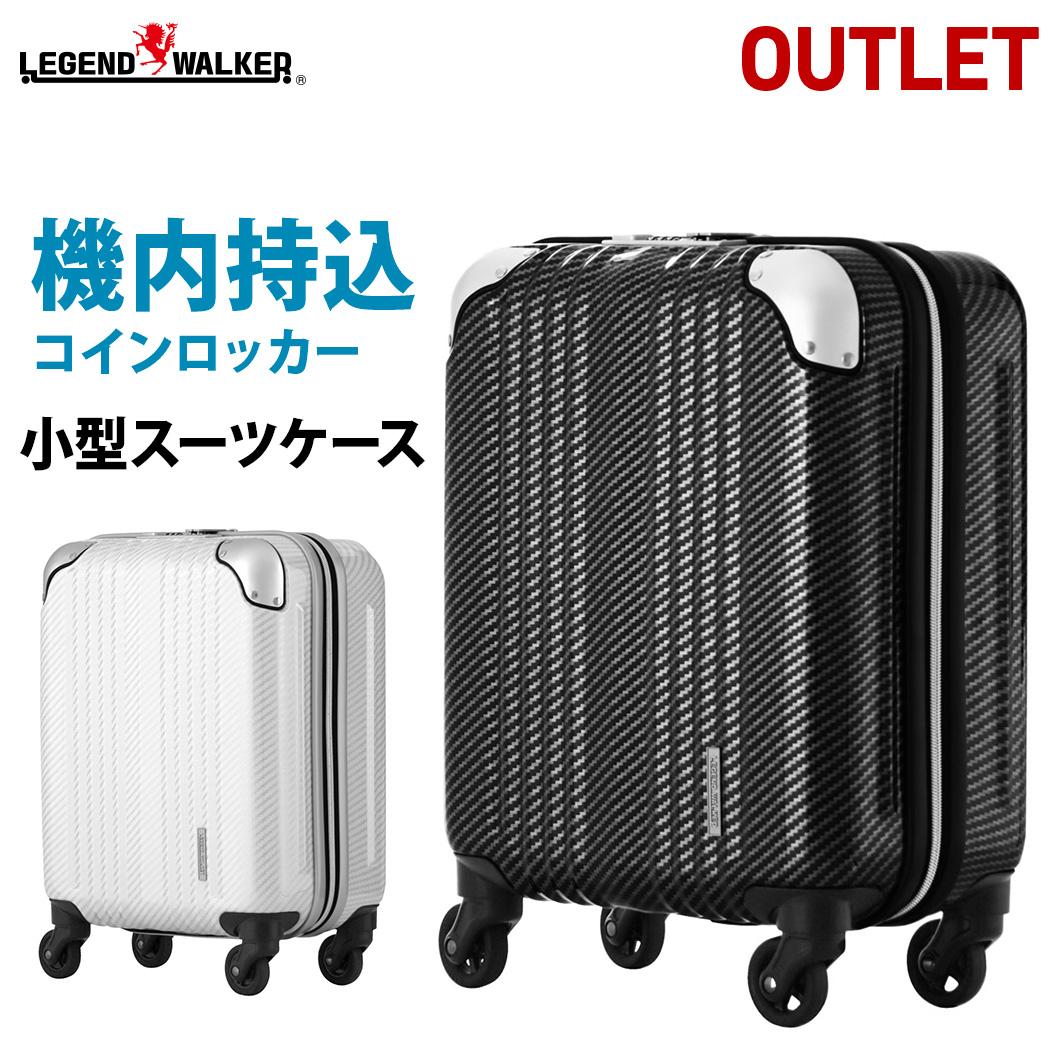 アウトレット スーツケース コインロッカー 対応 ビジネスキャリー 機内持ち込み 可 SS サイズ キャリーバッグ キャリーバック キャリーケース LEGEND WALKER レジェンドウォーカー 超軽量 『B-6208-39』