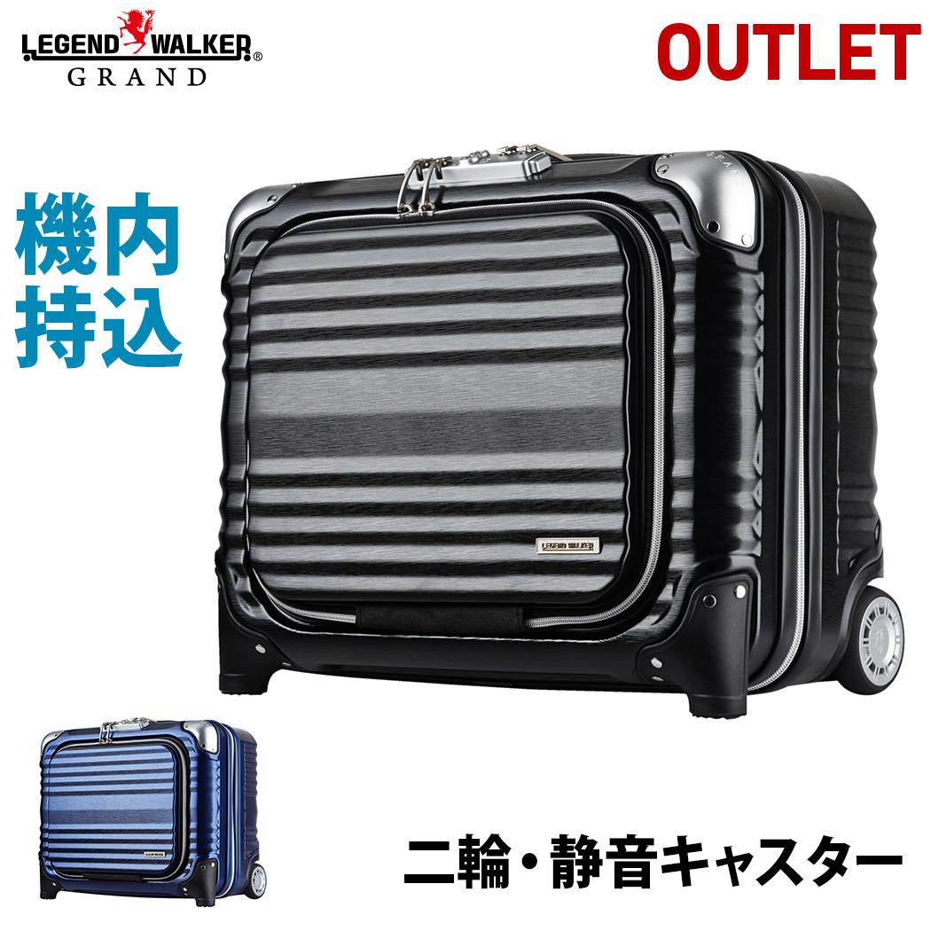 アウトレット スーツケース ビジネスキャリー 機内持ち込み 可 キャリーバッグ キャリーケース ノートパソコン SS サイズ 2日 3日 超軽量 LEGEND WALKER GRAND レジェンドウォーカーグラン 『B-6605-45』